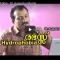 രഭസ്സ് | Hydrophobia – Dr. Augustus Morris