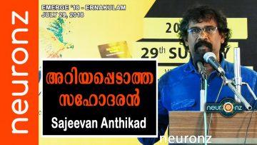 അറിയപ്പെടാത്ത സഹോദരൻ – സജീവന് അന്തിക്കാട് (Malayalam) | Emerge '18