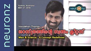 ശാസ്ത്രത്തിന്റെ സ്വന്തം ക്ലീറ്റസ് | Man & Science – A Concept Redefined – Vaisakhan Thampi