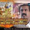 ഭഗവദ്ഗീതയിലെ ആത്മസങ്കല്പ്പം- Ravichandran C.