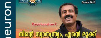 നിന്റെ സ്വാതന്ത്ര്യം, എന്റെ മൂക്ക് – Ravichandran C.