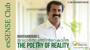 യാഥാര്ത്ഥ്യത്തിന്റെ കവിത | The Poetry of Reality – Ravichandran C.