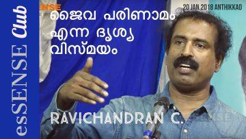 ജൈവ പരിണാമം എന്ന ദൃശ്യ വിസ്മയം – Ravichandran C. | Jaiva Parinamam enna Drishya Vismayam