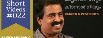 ക്യാന്സറും കീടനാശിനിയും – Ravichandran C.
