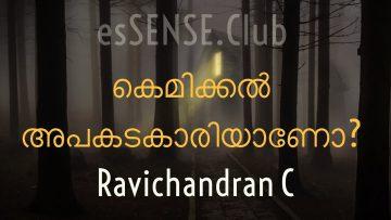 Chemical അപകടകാരിയാണോ ? – Ravichandran.C