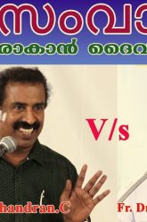 DEBATE: Do We Need God To Be Good? Ravichandran C. Vs Dr Augustine Pamplany