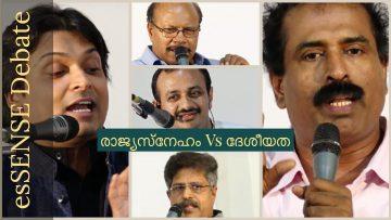 Debate – Patriotism Vs Nationalism | Ravichandran C, Rahul Eashwar, VK Prasad, Dr E Balakrishnan