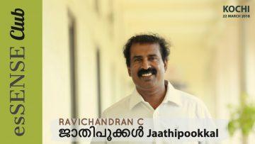 ജാതിപൂക്കള് | Jathipookkal – Ravichandran C.