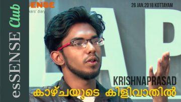 കാഴ്ചയുടെ കിളിവാതില് | Kazchayude Kilivathil – Krishnaprasad