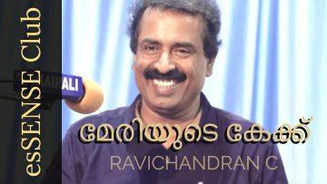 Meriyuday Cake മേരിയുടെ കേക്ക് – Ravichandran C