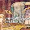 Podcast: സ്ക്കാന്ഡിനേവിയയില് സംഭവിക്കുന്നത് – രവിചന്ദ്രൻ സി (Article) – ഗായത്രി സുരേഷ്ബാബു(Voice)