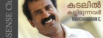 കടലില് കല്ലിടുന്നവര് – Ravichandran C.