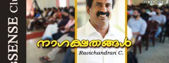 നാഗക്ഷതങ്ങള് – Ravichandran C.