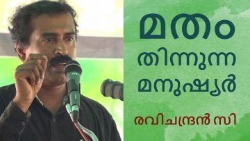 മതം തിന്നുന്ന മനുഷ്യര് (RELIGIOVORES) – Ravichandran .C