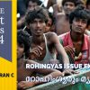 Rohingyas Issue explained in Malayalam  – Ravichandran C.