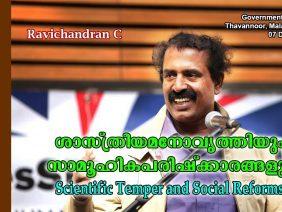 Scientific Temper and Social Reforms – Ravichandran C ശാസ്ത്രീയമനോവൃത്തിയും സാമൂഹികപരിഷ്ക്കാരങ്ങളും