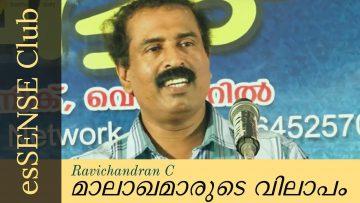 മാലാഖമാരുടെ വിലാപം -The Lamentation of Angels- Ravichandran C