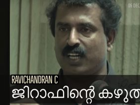 The Neck Of Giraffe – Ravichandran C |  ജിറാഫിന്റെ കഴുത്ത്  – രവിചന്ദ്രന് സി