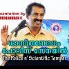 The Police n' Scientific Temper | ശാസ്ത്രബോധം പോലീസ് സേനയില് – Ravichandran C.