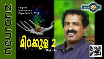 മിറക്കുള 2 | Miracula 2 by Ravichandran C.
