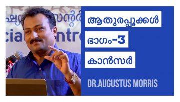 ആതുരപ്പൂക്കള് ഭാഗം 3 – ആര്ബുദം (Cancer) – Dr.Augustus Morris