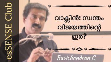 വാക്സിന്: സ്വന്തം വിജയത്തിന്റെ ഇര?  Vaccine: Victim Of Own Success?- Ravichandran C