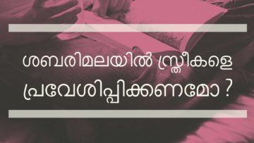 ശബരിമലയിൽ സ്ത്രീകളെ പ്രവേശിപ്പിക്കണമോ ? Should Women be Allowed in Sabarimala? – Ravichandran C