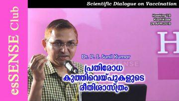 പ്രതിരോധ കുത്തിവെയ്പുകളുടെ രീതിശാസ്ത്രം | Scientific Dialogue on Vaccination – Dr. P.S.Sunil Kumar