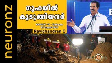 ഗുഹയിൽ കുടുങ്ങിയവർ – രവിചന്ദ്രൻ സി | The Cave-trapped : Ravichandran C