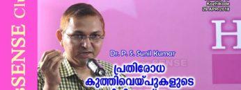 പ്രതിരോധ കുത്തിവെയ്പുകളുടെ രീതിശാസ്ത്രം – Dr. P.S.Sunil Kumar
