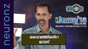 ദൈവത്തിന്റെ മനസ് – Dr. Sabu Jose