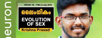 ലൈംഗികം – കൃഷ്ണപ്രസാദ് | Evolution of Sex