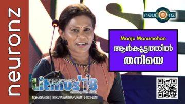 ആള്കൂട്ടത്തില് തനിയെ – Manju Manumohan