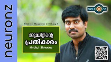 ജൂഡിറ്റിന്റെ പ്രതികാരം -Mridhul Sivadas