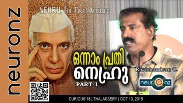 ഒന്നാം പ്രതി നെഹ്രു – Part 1 – Ravichandran C