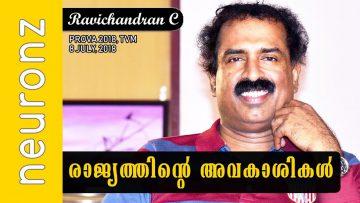 രാജ്യത്തിൻ്റെ അവകാശികൾ – Ravichandran C | Rajyathinte Avakashikal (Malayalam) | PROVA 2018