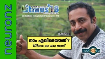 നാം എവിടെയാണ് | Where we are Now? – Baijuraj