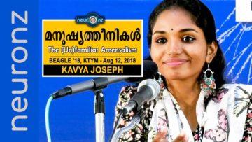 മനുഷ്യത്തീനികൾ – കാവ്യ ജോസഫ് | The (Un)familiar Amensalism (Malayalam) | Beagle '18 – Kottayam