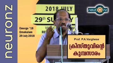 ക്രിസ്തുവിന്റെ കുമ്പസാരം – Prof. P.A.Varghese | Emerge '18 – Ernakulam