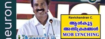 ആള്കൂട്ട അതിക്രമങ്ങള് (Mob Lynching) – Ravichandran C.