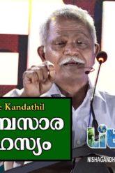 കുമ്പസാര രഹസ്യം – Jose Kandathil