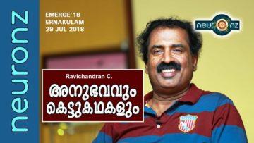 അനുഭവവും കെട്ടുകഥകളും – Ravichandran C | Emerge '18 – Ernakulam