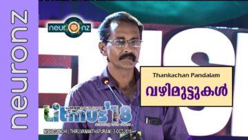 വഴിമുട്ടുകള് – Thankachan Pandalam