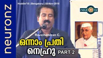 ഒന്നാംപ്രതി നെഹ്രു Part 2 | Nehru, The First Accused Part 2- Ravichandran C