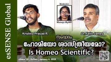 സംവാദം: ഹോമിയോ ശാസ്ത്രീയമോ? / Debate: Is Homeo Scientific? – Krishna Prasad Vs Dr. Felix James