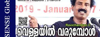 വെള്ളയില് വരുമ്പോള് | സുവിശേഷ വിശേഷം ഭാഗം 2 – Ravichandran C