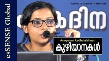 കുഴിയാനകള് – Anupama Radhakrishnan