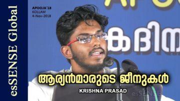 ആര്യന്മാരുടെ ജീനുകള് – Krishna Prasad
