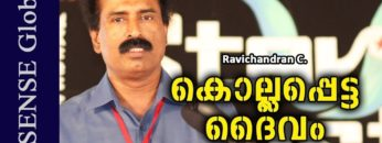 കൊല്ലപ്പെട്ട ദൈവം (സുവിശേഷ വിശേഷം – ഭാഗം 4) – Ravichandran C.
