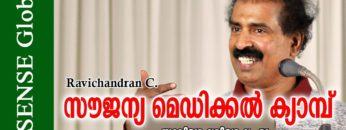 സൗജന്യ മെഡിക്കല് ക്യാമ്പ് (സുവിശേഷവിശേഷം -ഭാഗം 5) – Ravichandran C.